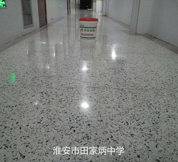 淮安市田家炳中學固化地坪工程